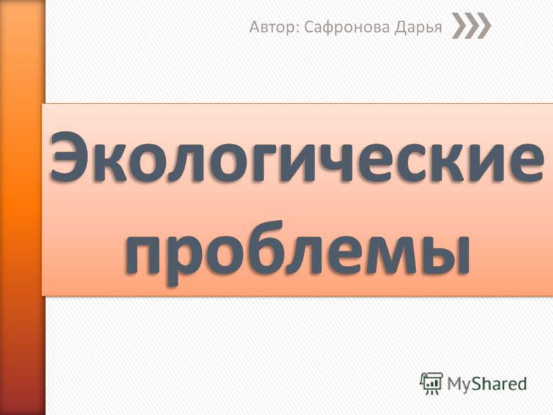 Автор: Сафронова Дарья