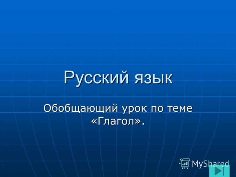 Русский язык Обобщающий урок по теме «Глагол».