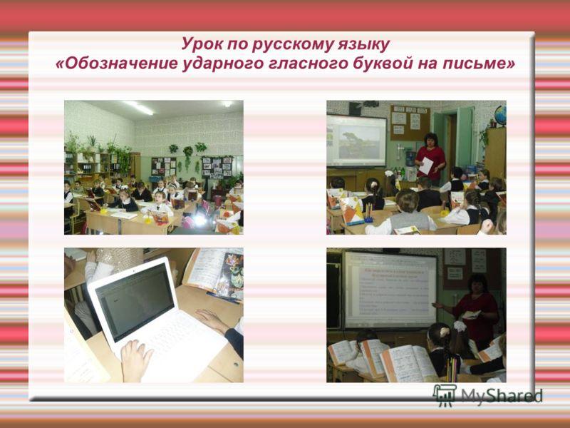 Урок по русскому языку «Обозначение ударного гласного буквой на письме»