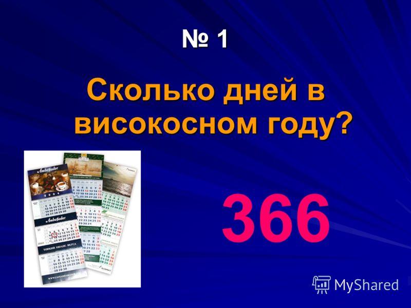 1 Сколько дней в високосном году? 366
