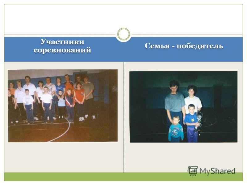 Участники соревнований Семья - победитель