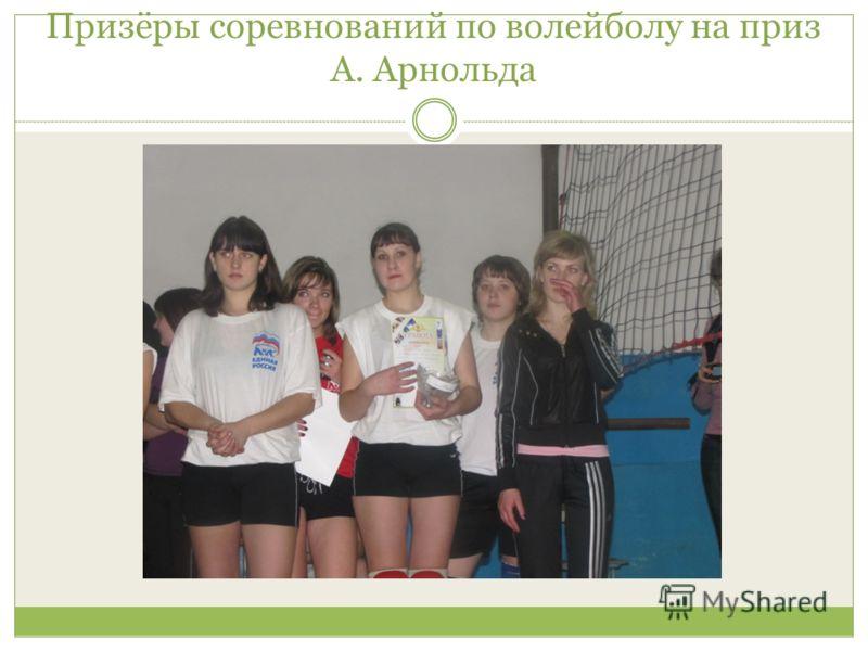 Призёры соревнований по волейболу на приз А. Арнольда