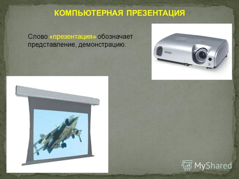 КОМПЬЮТЕРНАЯ ПРЕЗЕНТАЦИЯ Слово «презентация» обозначает представление, демонстрацию. Проекционный экран Мультимедийный проектор