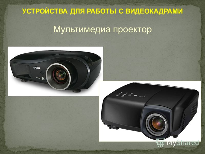 УСТРОЙСТВА ДЛЯ РАБОТЫ С ВИДЕОКАДРАМИ Мультимедиа проектор