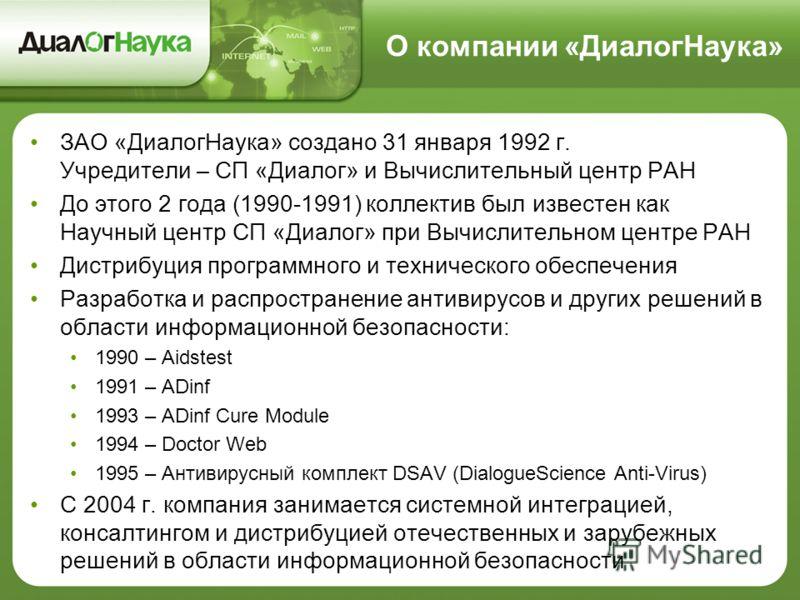 О компании «ДиалогНаука» ЗАО «ДиалогНаука» создано 31 января 1992 г. Учредители – СП «Диалог» и Вычислительный центр РАН До этого 2 года (1990-1991) коллектив был известен как Научный центр СП «Диалог» при Вычислительном центре РАН Дистрибуция програ