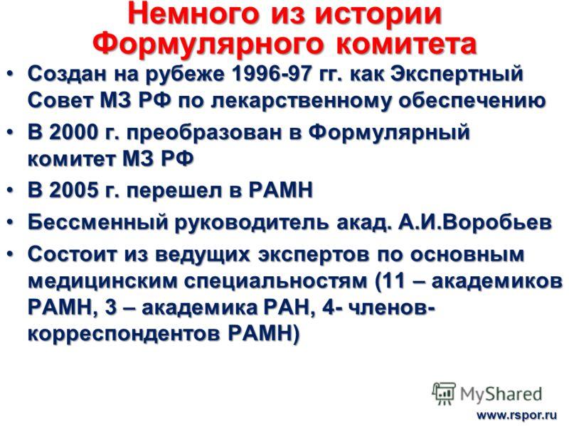 Немного из истории Формулярного комитета Создан на рубеже 1996-97 гг. как Экспертный Совет МЗ РФ по лекарственному обеспечениюСоздан на рубеже 1996-97 гг. как Экспертный Совет МЗ РФ по лекарственному обеспечению В 2000 г. преобразован в Формулярный к