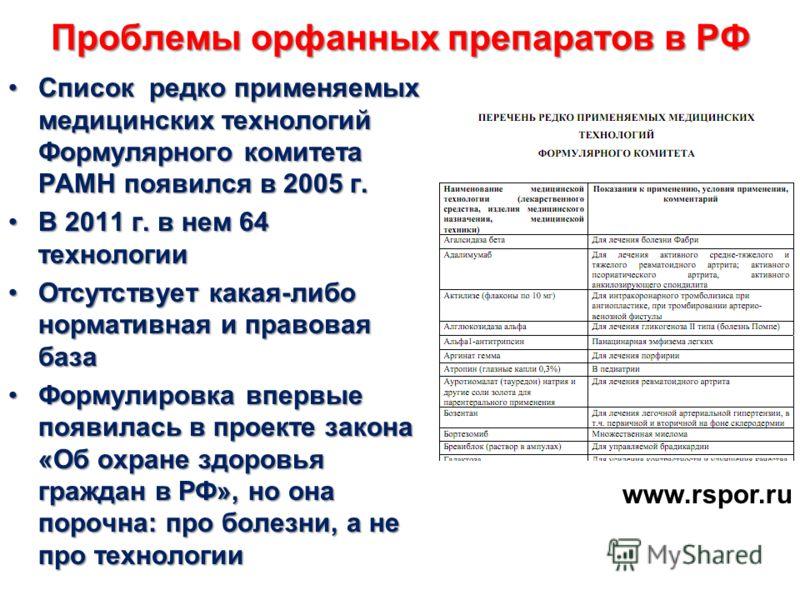 Проблемы орфанных препаратов в РФ Список редко применяемых медицинских технологий Формулярного комитета РАМН появился в 2005 г.Список редко применяемых медицинских технологий Формулярного комитета РАМН появился в 2005 г. В 2011 г. в нем 64 технологии