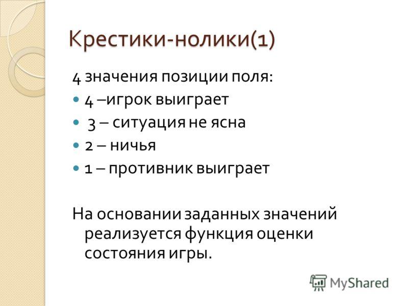 Крестики - нолики (1) 4