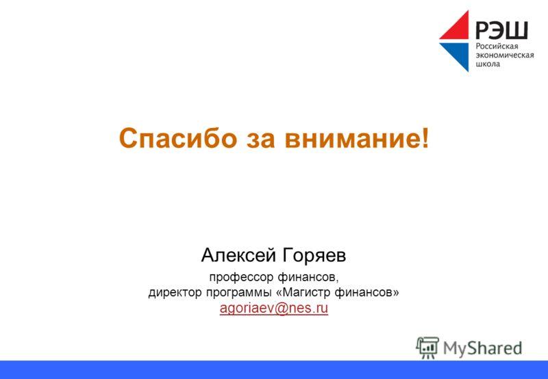 Спасибо за внимание! Алексей Горяев профессор финансов, директор программы «Магистр финансов» agoriaev@nes.ru agoriaev@nes.ru