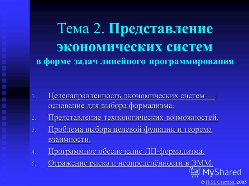 Тема 2. Представление экономических систем в форме задач линейного программирования 1. Целенаправленность экономических систем основание для выбора формализма. Целенаправленность экономических систем основание для выбора формализма. Целенаправленност