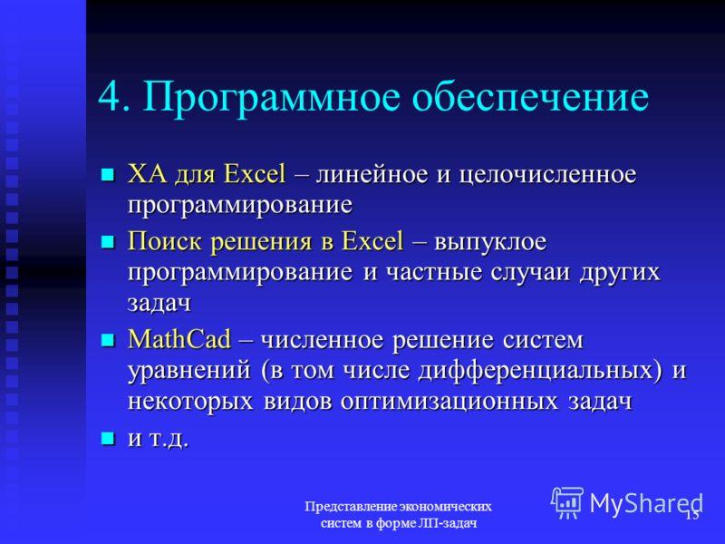 Представление экономических систем в форме ЛП-задач 15 4. Программное обеспечение XA для Excel – линейное и целочисленное программирование XA для Excel – линейное и целочисленное программирование Поиск решения в Excel – выпуклое программирование и ча