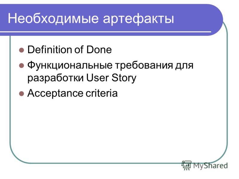 Необходимые артефакты Definition of Done Функциональные требования для разработки User Story Acceptance criteria