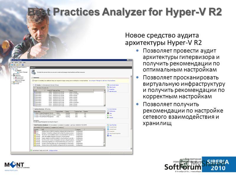 Best Practices Analyzer for Hyper-V R2 Новое средство аудита архитектуры Hyper-V R2 Позволяет провести аудит архитектуры гипервизора и получить рекомендации по оптимальным настройкам Позволяет просканировать виртуальную инфраструктуру и получить реко