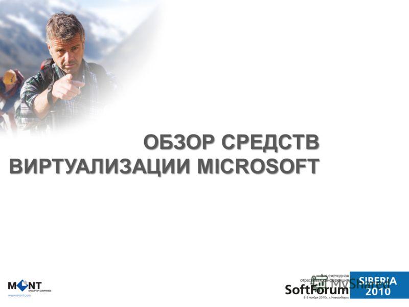 ОБЗОР СРЕДСТВ ВИРТУАЛИЗАЦИИ MICROSOFT