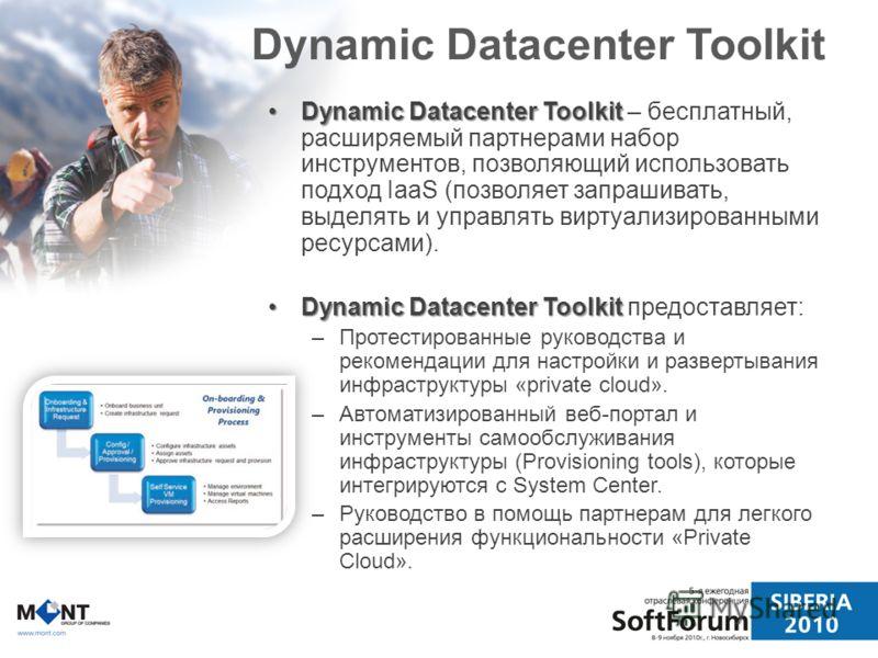 Dynamic Datacenter Toolkit Dynamic Datacenter ToolkitDynamic Datacenter Toolkit – бесплатный, расширяемый партнерами набор инструментов, позволяющий использовать подход IaaS (позволяет запрашивать, выделять и управлять виртуализированными ресурсами).