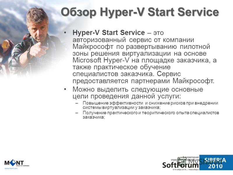 Обзор Hyper-V Start Service Hyper-V Start Service – это авторизованный сервис от компании Майкрософт по развертыванию пилотной зоны решения виртуализации на основе Microsoft Hyper-V на площадке заказчика, а также практическое обучение специалистов за