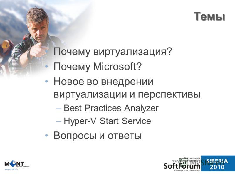 Темы Почему виртуализация? Почему Microsoft? Новое во внедрении виртуализации и перспективы –Best Practices Analyzer –Hyper-V Start Service Вопросы и ответы