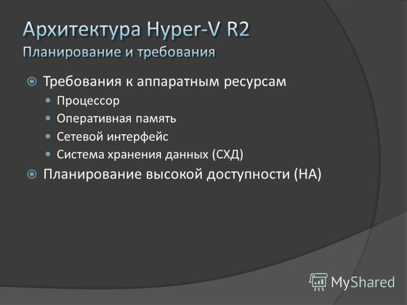 Требования к аппаратным ресурсам Процессор Оперативная память Сетевой интерфейс Система хранения данных (СХД) Планирование высокой доступности (НА)