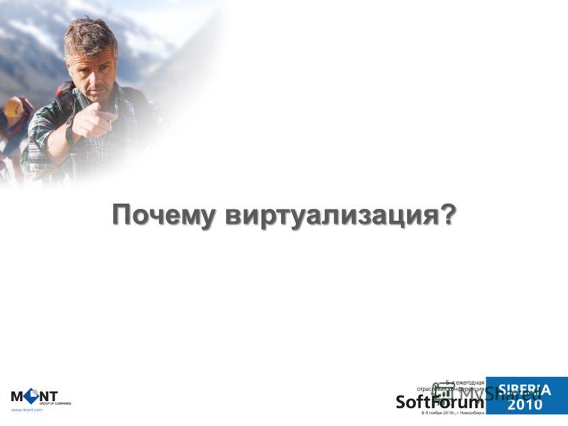 Почему виртуализация?