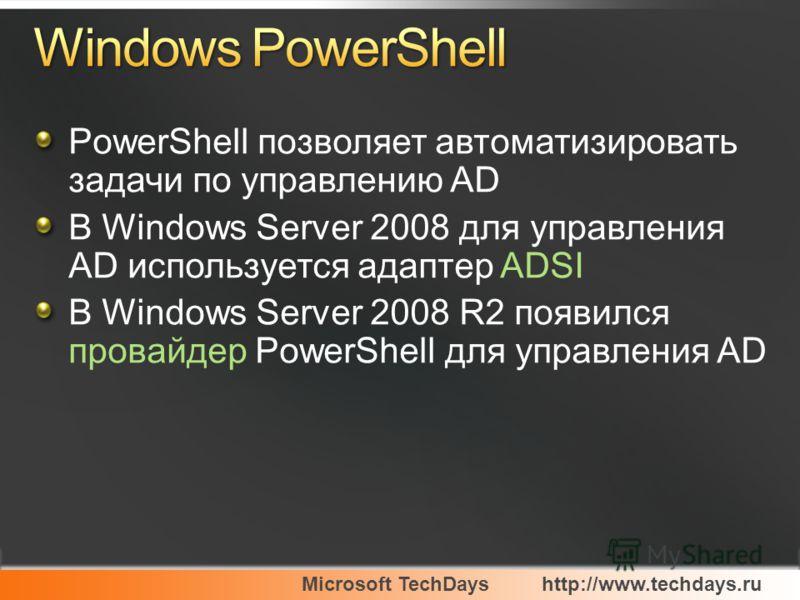 Microsoft TechDayshttp://www.techdays.ru PowerShell позволяет автоматизировать задачи по управлению AD В Windows Server 2008 для управления AD используется адаптер ADSI В Windows Server 2008 R2 появился провайдер PowerShell для управления AD
