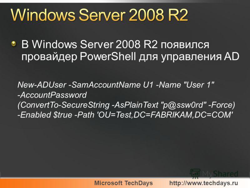 Microsoft TechDayshttp://www.techdays.ru В Windows Server 2008 R2 появился провайдер PowerShell для управления AD New-ADUser -SamAccountName U1 -Name