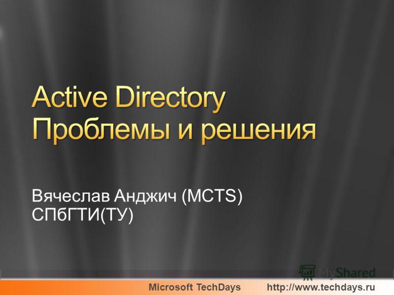 Microsoft TechDayshttp://www.techdays.ru Вячеслав Анджич (MCTS) СПбГТИ(ТУ)
