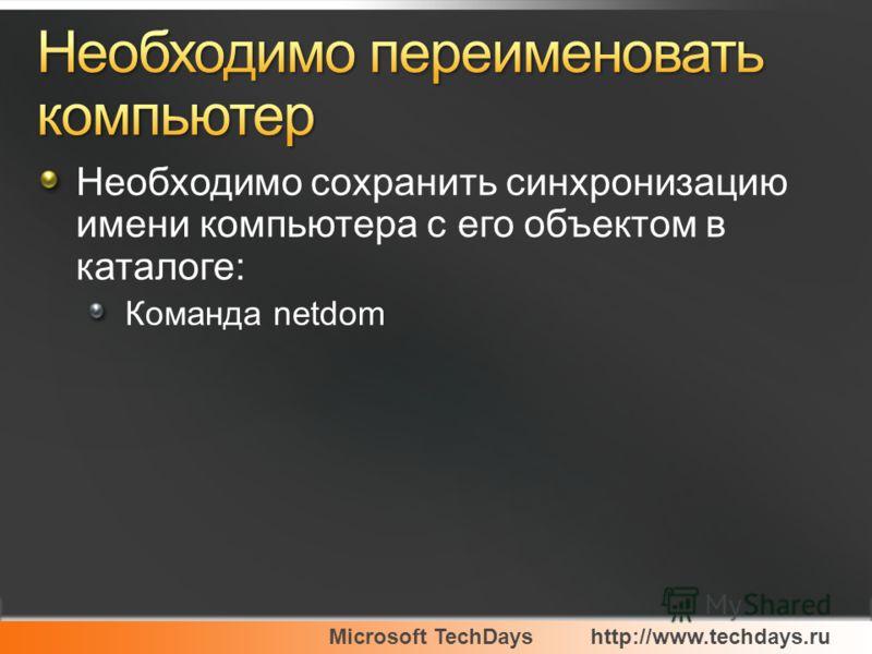 Microsoft TechDayshttp://www.techdays.ru Необходимо сохранить синхронизацию имени компьютера с его объектом в каталоге: Команда netdom