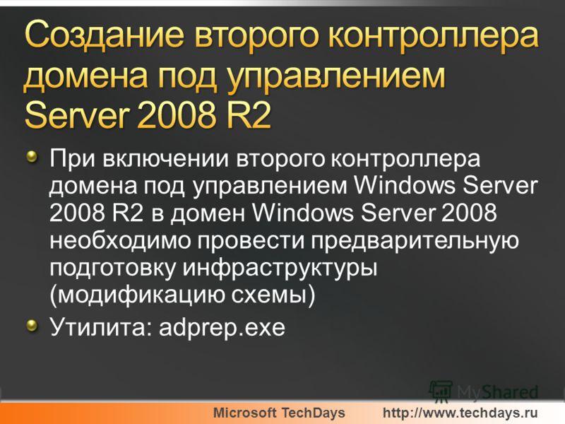 Microsoft TechDayshttp://www.techdays.ru При включении второго контроллера домена под управлением Windows Server 2008 R2 в домен Windows Server 2008 необходимо провести предварительную подготовку инфраструктуры (модификацию схемы) Утилита: adprep.exe
