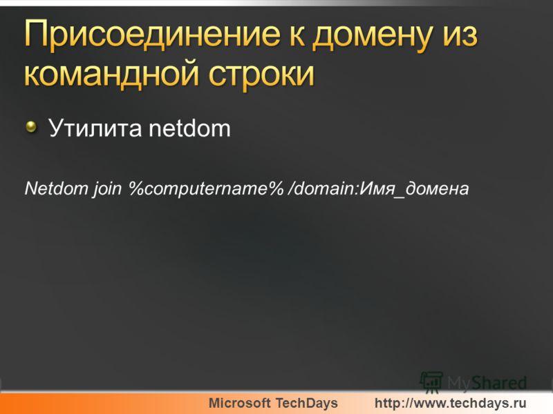 Microsoft TechDayshttp://www.techdays.ru Утилита netdom Netdom join %computername% /domain:Имя_домена