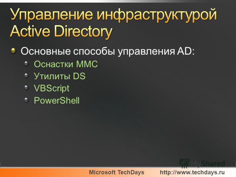Основные способы управления AD: Оснастки MMC Утилиты DS VBScript PowerShell