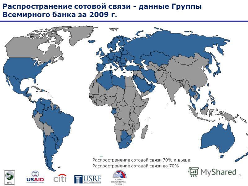 Распространение сотовой связи - данные Группы Всемирного банка за 2009 г. 2 Распространение сотовой связи 70% и выше Распространение сотовой связи до 70%