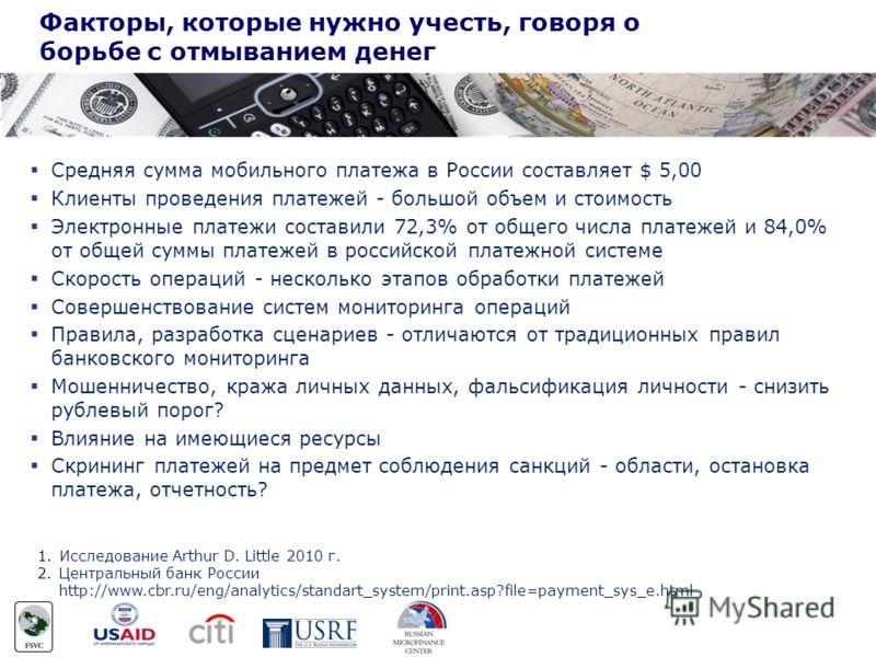 Факторы, которые нужно учесть, говоря о борьбе с отмыванием денег Средняя сумма мобильного платежа в России составляет $ 5,00 1 Клиенты проведения платежей - большой объем и стоимость Электронные платежи составили 72,3% от общего числа платежей и 84,