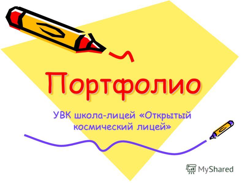 Портфолио Портфолио УВК школа-лицей «Открытый космический лицей»