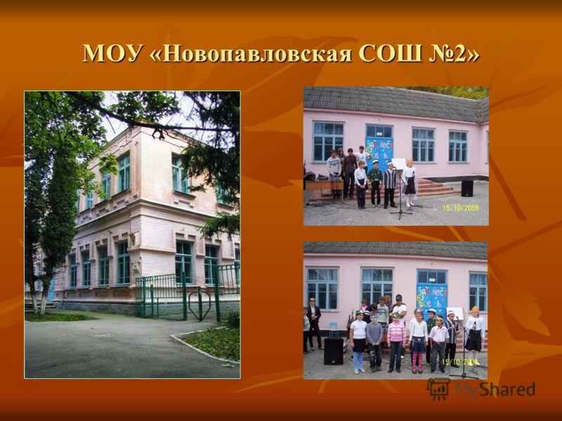 МОУ «Новопавловская СОШ 2»