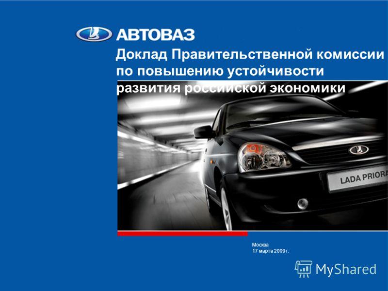 1 Москва 17 марта 2009 г. Доклад Правительственной комиссии по повышению устойчивости развития российской экономики