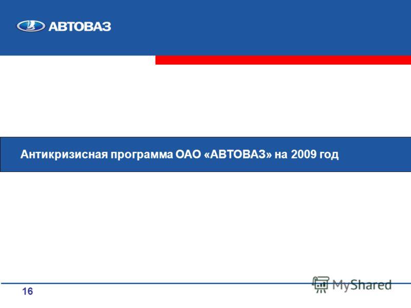 16 Антикризисная программа ОАО «АВТОВАЗ» на 2009 год