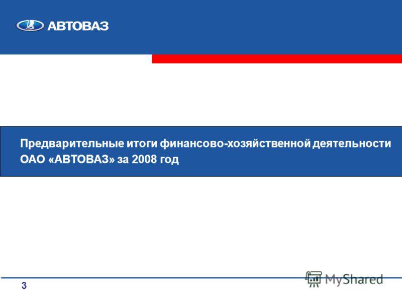 3 Предварительные итоги финансово-хозяйственной деятельности ОАО «АВТОВАЗ» за 2008 год