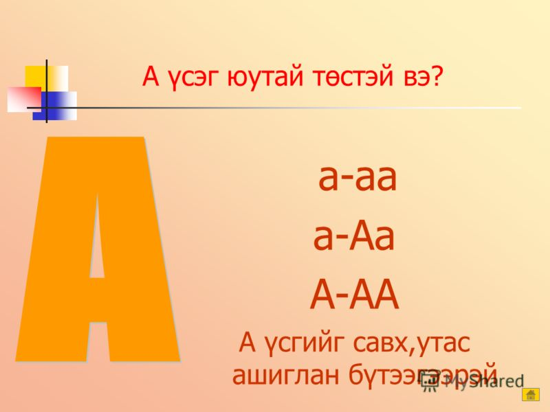 А а Алим гэдэг үгийг сонгон а-лим гэж үеэр зааглан хэлээд үгийн эхэнд ямар авиа сонсогдож байгааг хэлүүлнэ. Амар,адуу,агаар,араг,аргал гэх мэт үгсээс а авиа хаана сонсогдож байгааг олуулна.