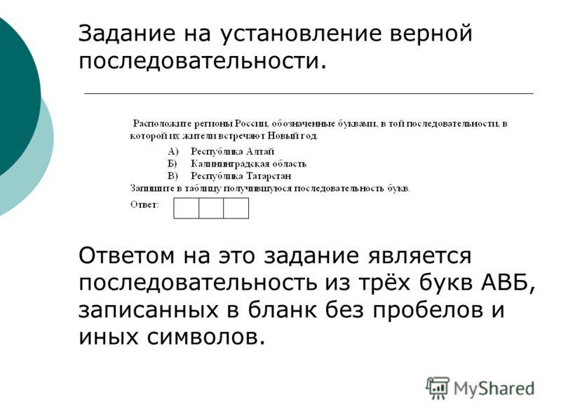 Задание на установление верной последовательности. Ответом на это задание является последовательность из трёх букв АВБ, записанных в бланк без пробелов и иных символов.