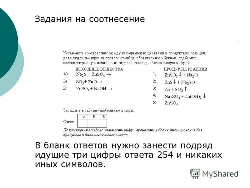 Задания на соотнесение В бланк ответов нужно занести подряд идущие три цифры ответа 254 и никаких иных символов.