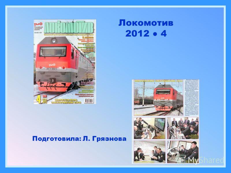 Локомотив 2012 4 Подготовила: Л. Грязнова