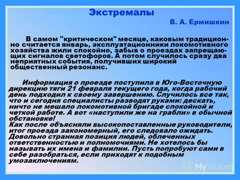 Экстремалы В. А. Ермишкин В самом