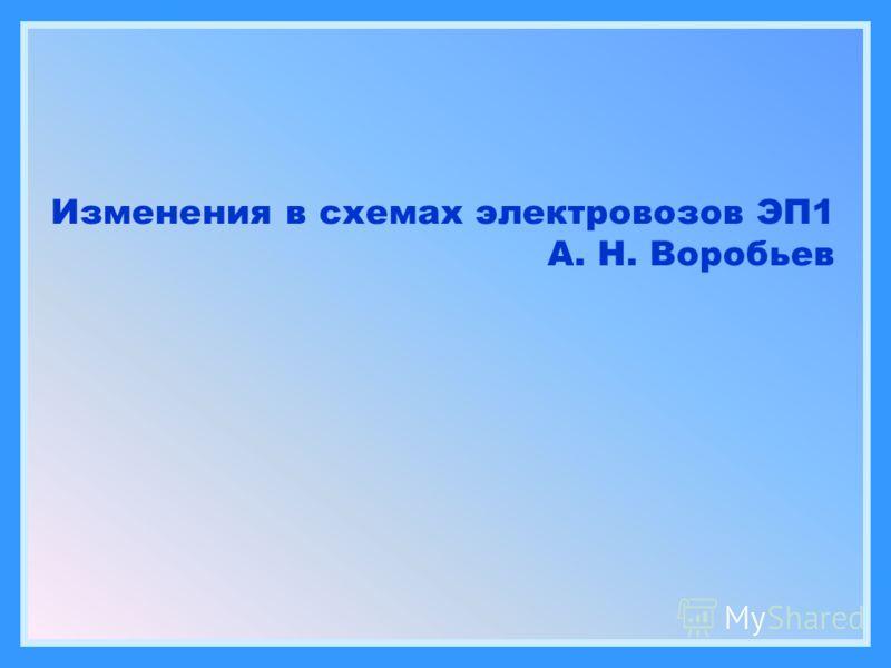 Изменения в схемах электровозов ЭП1 А. Н. Воробьев