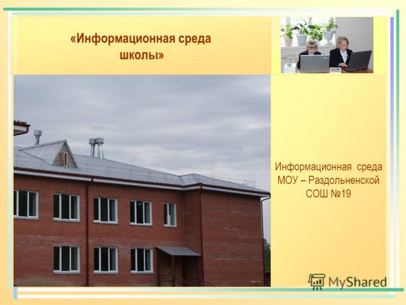 «Информационная среда школы» Информационная среда МОУ – Раздольненской СОШ 19
