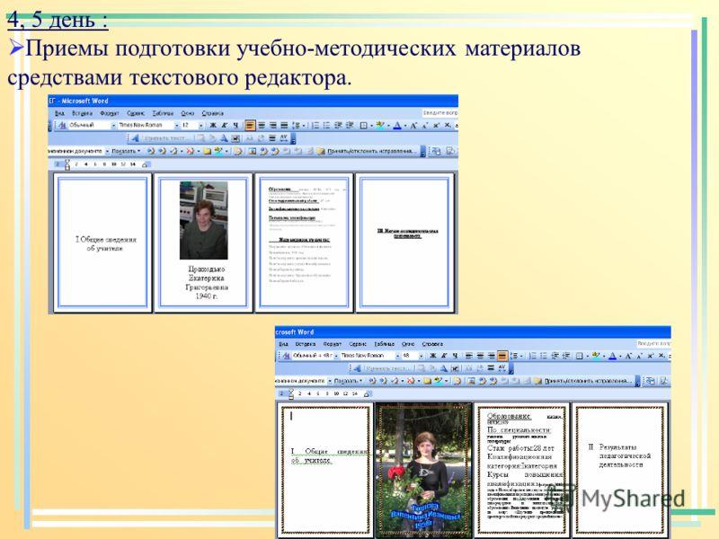 4, 5 день : Приемы подготовки учебно-методических материалов средствами текстового редактора.