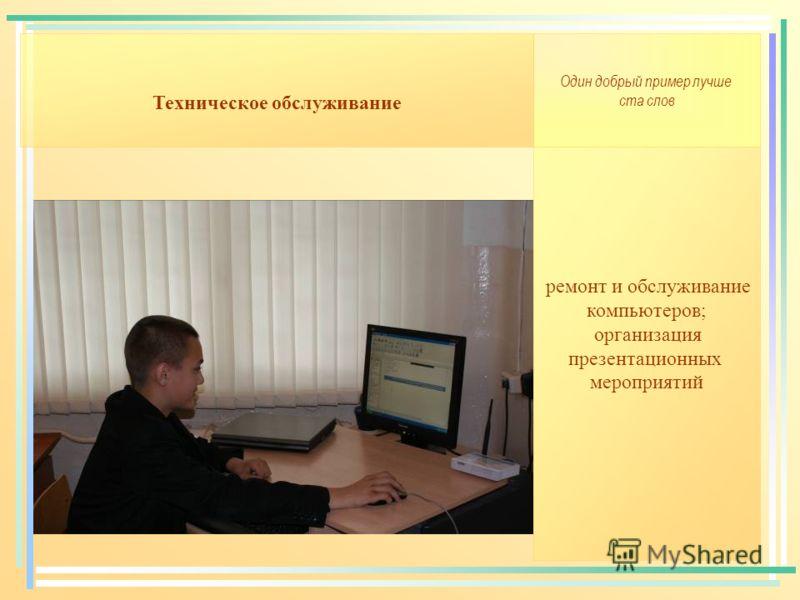 Техническое обслуживание Один добрый пример лучше ста слов ремонт и обслуживание компьютеров; организация презентационных мероприятий