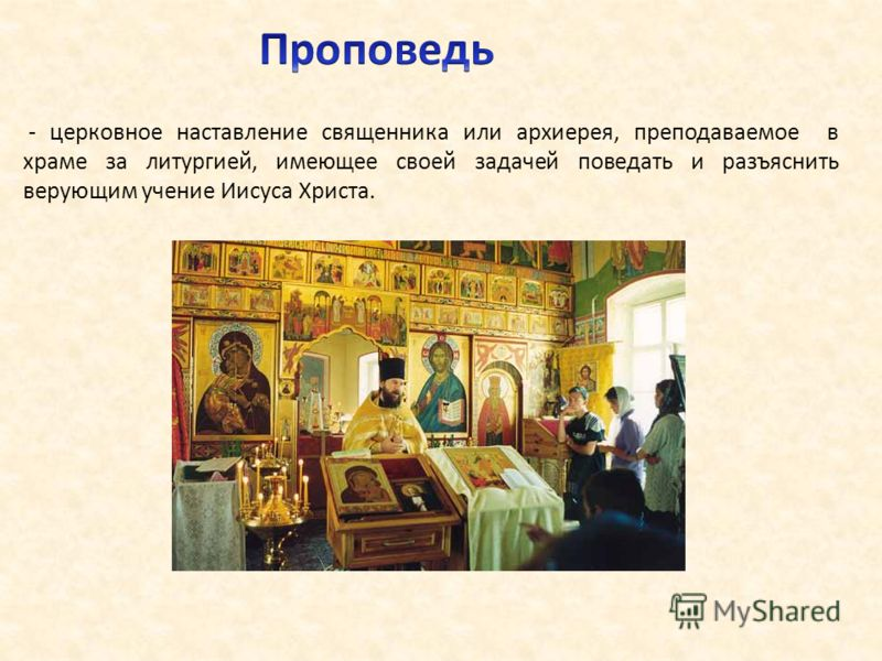 - церковное наставление священника или архиерея, преподаваемое в храме за литургией, имеющее своей задачей поведать и разъяснить верующим учение Иисуса Христа.
