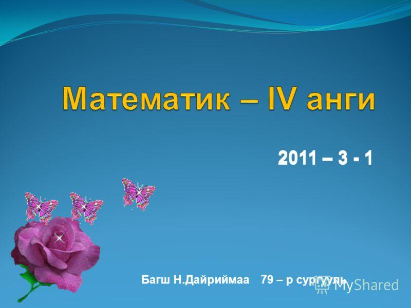 2011 – 3 - 1 Багш Н.Дайриймаа 79 – р сургууль 2011 – 3 - 1