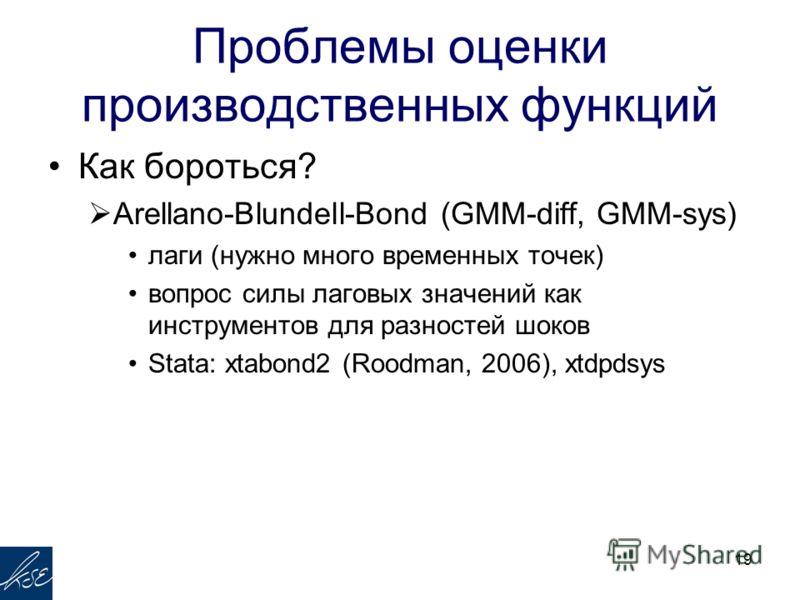 Как бороться? Arellano-Blundell-Bond (GMM-diff, GMM-sys) лаги (нужно много временных точек) вопрос силы лаговых значений как инструментов для разностей шоков Stata: xtabond2 (Roodman, 2006), xtdpdsys 19 Проблемы оценки производственных функций
