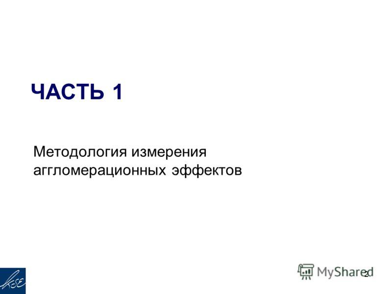 ЧАСТЬ 1 Методология измерения аггломерационных эффектов 2